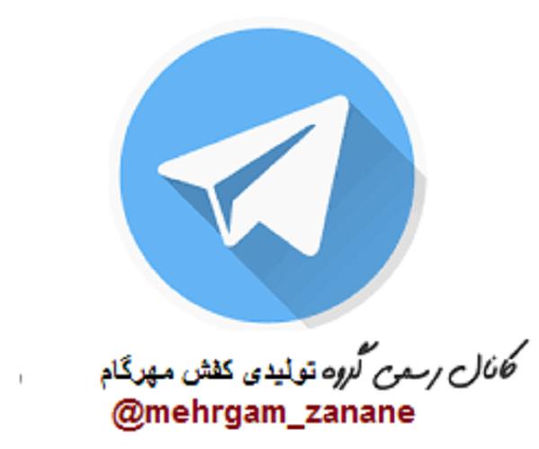 کانال تلگرام کفش زنانه